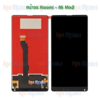 หน้าจอ LCD พร้อมทัชสกรีน - Xiaomi Mi Mix2