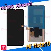 หน้าจอ LCD พร้อมทัชสกรีน - Xiaomi Mi Note10 / Mi Note 10 Lite / Mi Note 10 Pro