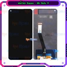 หน้าจอ LCD พร้อมทัชสกรีน - Xiaomi Redmi note9