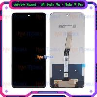 หน้าจอ LCD พร้อมทัชสกรีน - Xiaomi Mi Note 9s / Note 9Pro