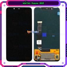 หน้าจอ LCD พร้อมทัชสกรีน - Xiaomi Mi8