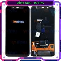 หน้าจอ LCD พร้อมทัชสกรีน - Xiaomi Mi8 Pro / Mi 8Pro (งานแท้)