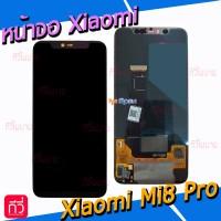 หน้าจอ LCD พร้อมทัชสกรีน - Xiaomi Mi8 Pro / Mi 8 Pro (งาน TFT)