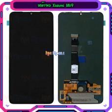 หน้าจอ LCD พร้อมทัชสกรีน - Xiaomi Mi9