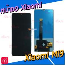 หน้าจอ LCD พร้อมทัชสกรีน - Xiaomi Mi9 (งาน TFT)