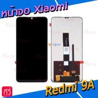 หน้าจอ LCD พร้อมทัชสกรีน - Xiaomi Redmi 9A / 9C