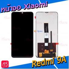 หน้าจอ LCD พร้อมทัชสกรีน - Xiaomi Redmi 9A