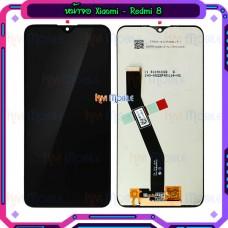 หน้าจอ LCD พร้อมทัชสกรีน - Xiaomi Redmi 8 / Redmi 8A