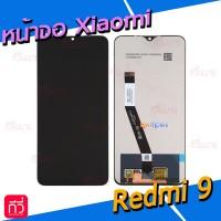 หน้าจอ LCD พร้อมทัชสกรีน - Xiaomi Redmi9