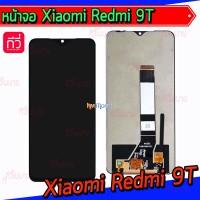 หน้าจอ LCD พร้อมทัชสกรีน - Xiaomi Redmi 9T / Redmi Note9(4G) / Poco M2 / Poco M3