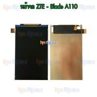 หน้าจอ LCD - ZTE Blade A110