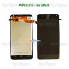 หน้าจอ LCD พร้อมทัชสกรีน - ZTE S3 (Dtac)