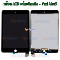 หน้าจอ LCD พร้อมทัชสกรีน - iPad Mini5