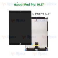 """หน้าจอ LCD พร้อมทัชสกรีน - iPad Pro 10.5"""""""