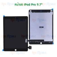 """หน้าจอ LCD พร้อมทัชสกรีน - iPad Pro 9.7"""""""