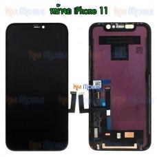 หน้าจอ LCD พร้อมทัชสกรีน - iPhone 11 / งาน incell