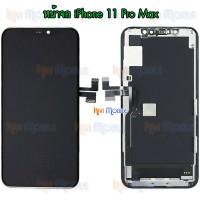 หน้าจอ LCD พร้อมทัชสกรีน - iPhone 11 Pro Max / งานแท้