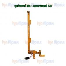 ชุดก้นชาร์จ Ais - Lava Grand 5.5