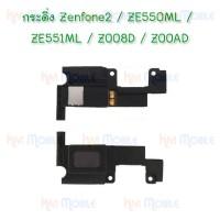 กระดิ่ง Asus - Zenfone2 / ZE550ML / ZE551ML / Z008D / Z00AD