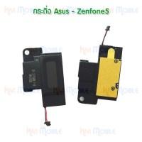 กระดิ่ง Asus - Zenfone5 / T00J
