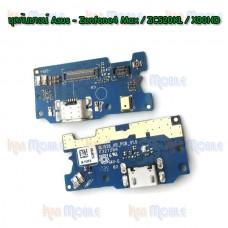 ชุดก้นชาร์จ Asus - Zenfone4 Max / ZC520KL / X00HD