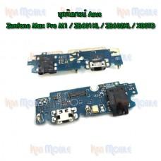 ชุดก้นชาร์จ Asus - Zenfone Max Pro M1 / ZB601KL / ZB602KL / X00TD