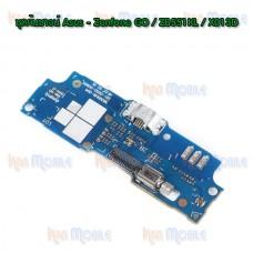 ชุดก้นชาร์จ Asus - Zenfone GO / ZB551KL / X013D