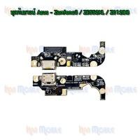 ชุดก้นชาร์จ Asus - Zenfone3 / ZE552KL / Z012DB