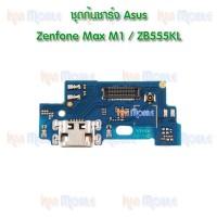 ชุดก้นชาร์จ Asus - Zenfone Max M1 / ZB555KL