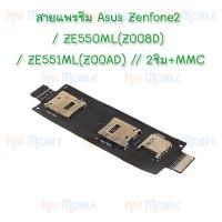 สายแพรซิม Asus - Zenfone2 / ZE550ML(Z008D) / ZE551ML(Z00AD) // 2ซิม+MMC