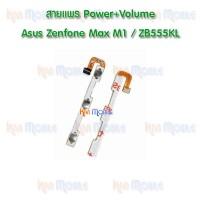 สายแพร Power+Volume - ASUS Zenfone Max M1 / ZB555KL