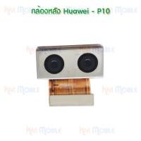 กล้องหลัง - Huawei P10