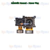 กล้องหลัง - Huawei Honor Play