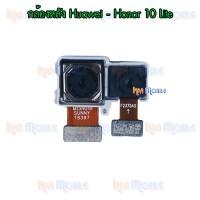 กล้องหลัง - Huawei Honor 10 lite