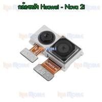กล้องหลัง - Huawei Nova 2i