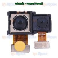 กล้องหลัง - Huawei Nova 3i