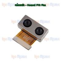 กล้องหลัง - Huawei P10Plus / P10+