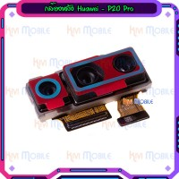 กล้องหลัง - Huawei P20 Pro / P20pro