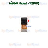 กล้องหลัง - Huawei Y6(2019) / Y5(2019)