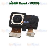 กล้องหลัง - Huawei Y7(2019)
