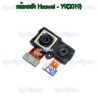กล้องหลัง - Huawei Y9(2019)
