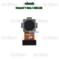 กล้องหลัง - Huawei Y Max / ARS-L22