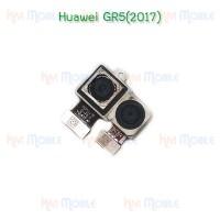 กล้องหลัง - Huawei GR5(2017)