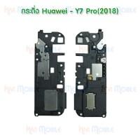 กระดิ่ง Huawei - Y7 Pro(2018)