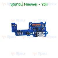 ชุดตูดชาร์จ Huawei - Y5ii
