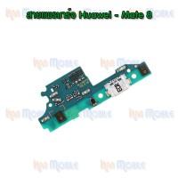 ชุดตูดชาร์จ Huawei - Mate8