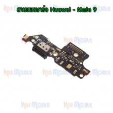 ชุดตูดชาร์จ Huawei - Mate9