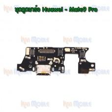 ชุดตูดชาร์จ Huawei - Mate9Pro / Mate9 Pro