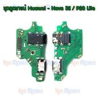 ชุดตูดชาร์จ Huawei - P20Lite / Nova3e