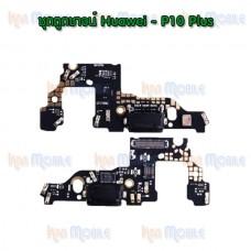 ชุดตูดชาร์จ Huawei - P10Plus / P10+